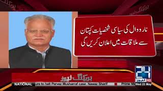 More PML-N leaders will join PTI today   24 News HD