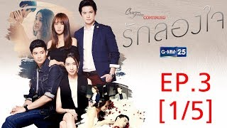 Club Friday To Be Continued ตอนรักลองใจ EP.3 [1/5]