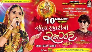 ગીતા રબારી ની રમઝટ | Geeta Rabari Ni Ramzat | Navratri NONSTOP 2018 | HD VIDEO FULL TRACK