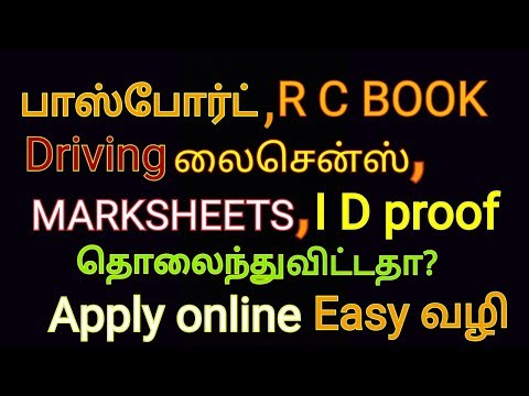 HOW TO GET LOST DOCUMENTS/ PASSPORT/LICENCE/ MARKSHEETS ONLINE