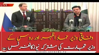 Joint news conference of Federal Minister Hamad Azhar and Russian Minister of Trade