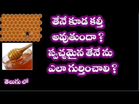 స్వచ్చమైన తేనే ను ఎలా గుర్తించాలి ?  II How to identify pure honey in telugu
