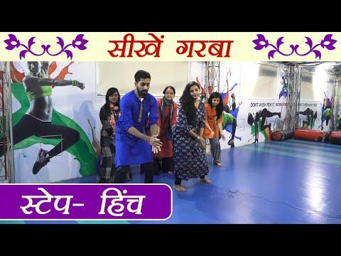 Navratri Garba Dance Tutorial: Learn next step- Hinch   गरबा सीखें - हिंच   Boldsky