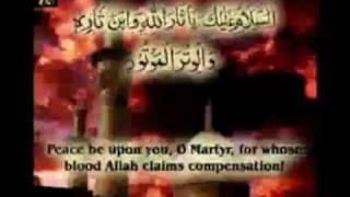 Ziyarat Warisa Imam Husain As With English Subtitles