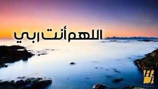 حسين الجسمي - اللهم أنت ربي (النسخة الأصلية)