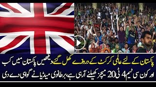 Pakistan is Safe for International Cricket : Britian Media