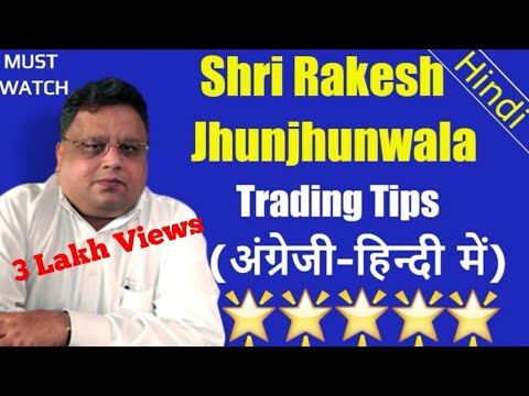 Trading tips by Rakesh Jhunjhunwala in Hindi
