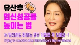 (*Eng) 유산후 임신성공률 높이는 법! 이것만은 꼭 보세요! Trying to Conceive after Miscarriage. 3tips for Women [정라레]