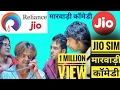 Jio Sim Marwadi Comedy 2017  Very Funny Marwadi Dubbed Comedy Video  देसी मारवाड़ी विडियो