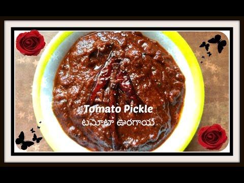 Tomato Pickle  టమోటా ఊరగాయ