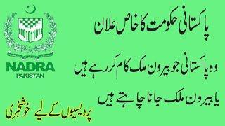 Pakistan Nadra Decides To Finish NICOP NADRA Cards For Overseas Pakistanis