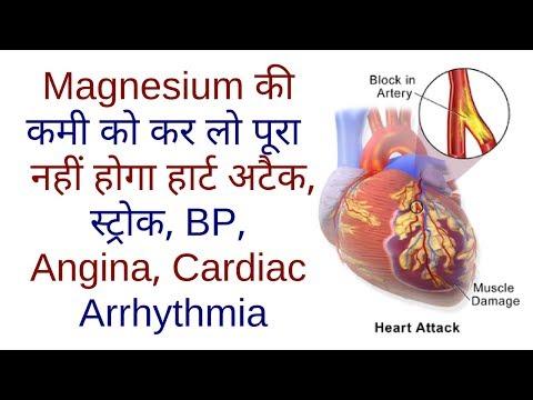 Magnesium की कमी को कर लो पुरा नहीं होगा हार्ट अटैक, स्ट्रोक, BP, Angina, Cardiac Arrhythmia
