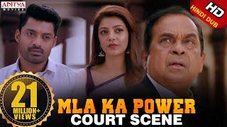 MLA Ka Power Scenes    Kalyan Ram Ajay Court Scene    Nandamuri Kalyanram, Kajal Aggarwal