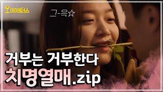 [꿀드][오마이비너스 모음ZIp] 치명열매 몽땅 먹은 신민아의 거부할 수 없는 유혹!♨ ♥