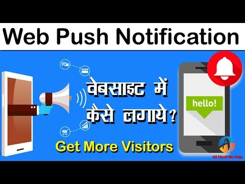 How to Add Push Notifications to Your Website - PushEngage in Hindi Video 2018