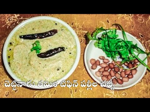 How to Cook Simple Chettinadu Groundnut Breakfast Chutney .:: by Attamma TV .::