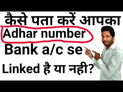 How to check your adhar no. Linked with bank or not