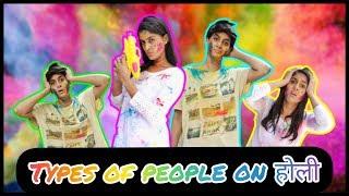 Types of People on Holi | होली | Rickshawali