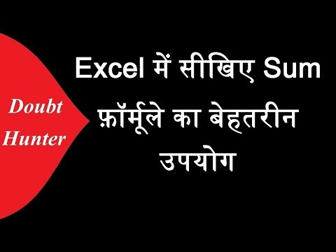 MS Excel 2007 in Hindi - Add values in Excel using Sum Formula - Lesson 3