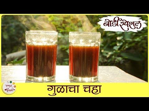 Jaggery Tea Recipe In Marathi | गुळाचा चहा | Healthy Tea With No Sugar | Tea Recipe | Sonali Raut