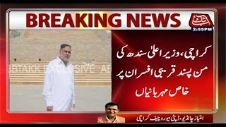 Karachi: CM sindh showers special favor on favorite officials