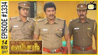 Vamsam - வம்சம்   Tamil Serial   Sun TV    Epi 1335   14/11/2017   Vision Time