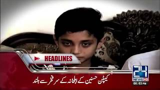 News Headlines | 06:00 PM | 15 October 2017 | 24 News HD