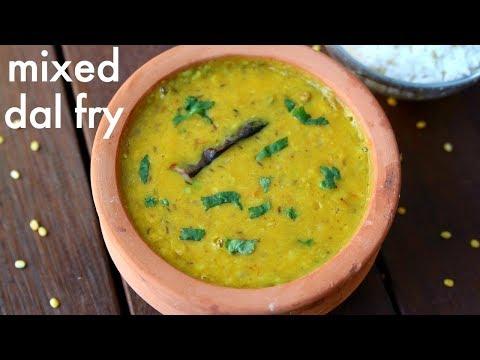 mix dal recipe | मिक्स दाल फ्राई | mix daal recipe | how to make mix dal fry