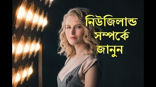 Amazing facts about Newzealand in Bangla