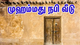 முஹம்மது நபி வீடு | Tamil Muslim tv | Tamil Bayan | Islamic Tamil Bayan | Bayan In Tamil