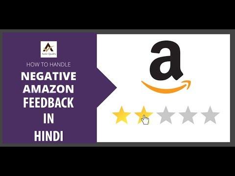 Buyers Negative Feedback Remove from Amazon in Hindi