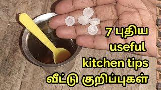 7 new useful kitchen tips/7 amazing useful kitchen tips in tamil/7 புதிய சமையலறை டிப்ஸ்