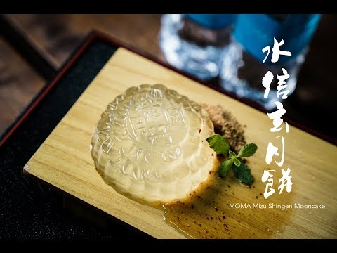 Mizu Shingen Mooncake 水信玄月餅 - Tasty & Healthy Water Mochi Mooncake - MOMAwater Recipes