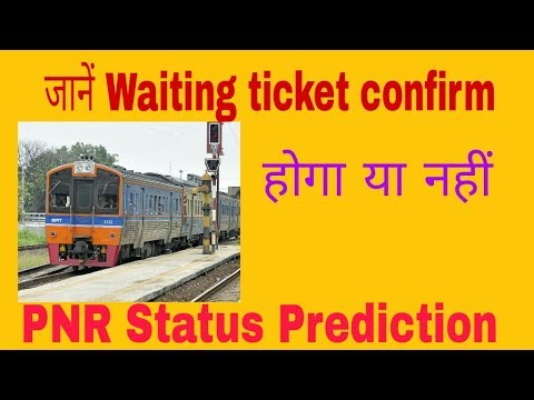 PNR Status Prediction Trainman   How to get confirmed ticket without tatkal