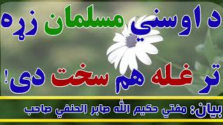 د اوسني مسلمان زړه تر غله هم سخت دی / مفتي حكيم الله صابر الحنفي صاحب