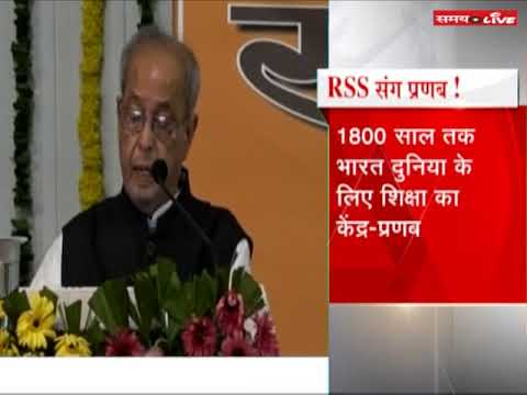 Former President Pranab Mukherjee addressed in the RSS Convocation event in Nagpur