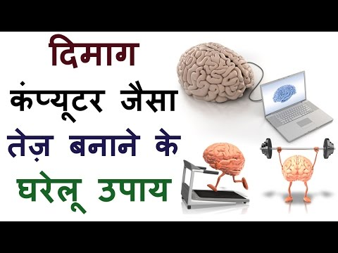 Mind Power In Hindi How To Increase Remembering Power Boost Memory