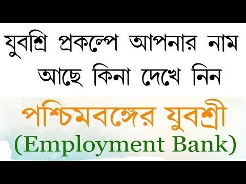 Find Your Name in Bekar Vata 2018 List | WB Yuvasree Prakolpo | Employment Bank |