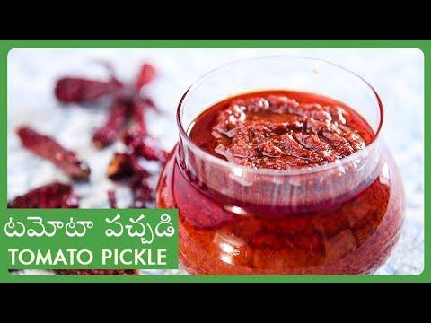 Tomato Pickle Recipe | Tomato Pickle Recipe In Telugu | టమోటా పచ్చడి | Tamota Pachadi |
