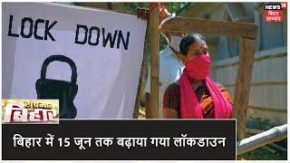 बिहार में 15 जून तक बढ़ाया गया Lockdown, केंद्र की ओर से मिली राहत नहीं होगी लागू | Suprabhat Bihar