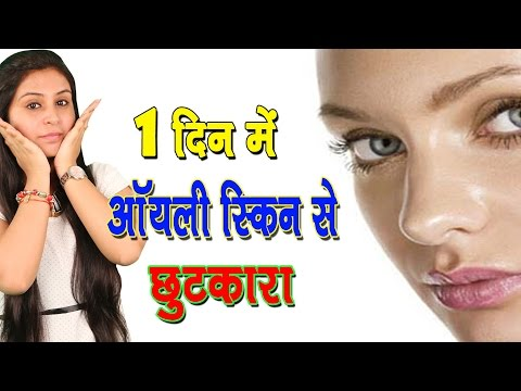 1 दिन में ऑयली स्किन से छुटकारा Oily Skin Care Tips In Hindi | Beauty Tips For Oily Skin In Summer