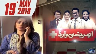 Dost Ke Mazak Ki Khatarnak Saza | Emergency Ward | SAMAA TV | 19 May 2018
