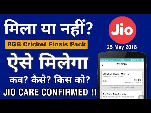 Jio 2GB Per Day Free : How to Get Jio Cricket Pack Free | Jio 8GB Free Data • May 2018 • V Talk
