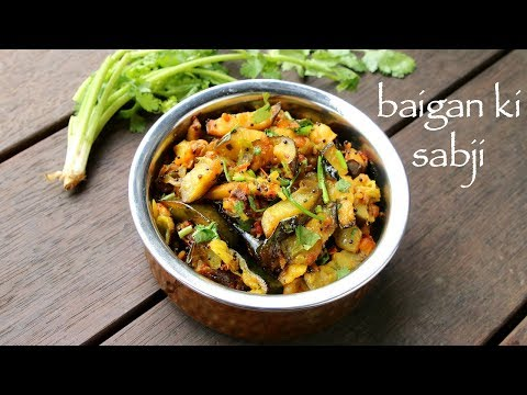 baigan ki sabji | baingan ki sabzi recipe | how to make baigan ki recipe
