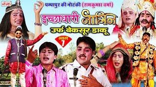 पम्पापुर की नौटंकी - इच्छाधारी नागिन उर्फ़ बेक़सूर डाकू (भाग-7) - Bhojpuri Nautanki Nach Programme