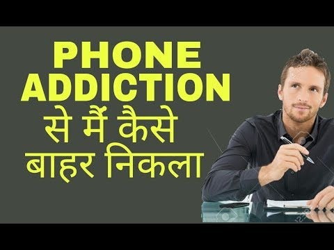 HOW I OVERCAME MY SMARTPHONE ADDICTION AND SO CAN YOU | OVERCOME MOBILE PHONE ADDICTION