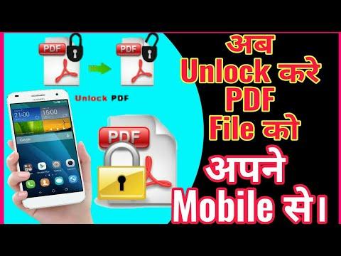 PDF ko Unlocl Kaise kre | How to Unlock PDF | PDF Ko mobile se unlock kaise kre | By Technical Gear