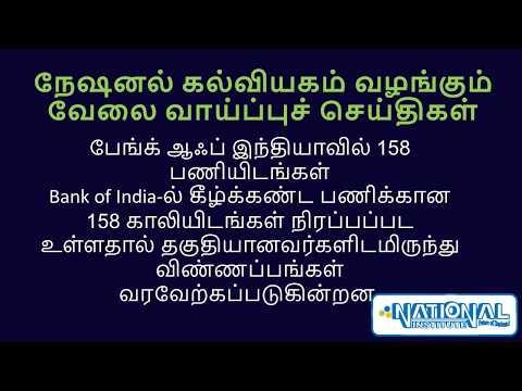 Bank of India Job news