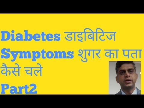 Diabetes डाइबिटिज  Symptoms शुगर का पता कैसे चले Part2