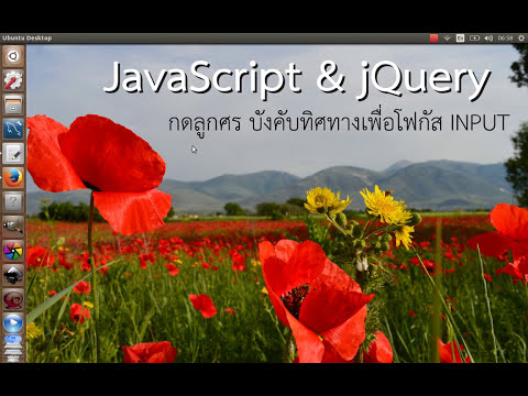สอน JavaScript & jQuery การกดลูศร เพื่อควบคุมทิศทาง Focus ช่อง INPUT